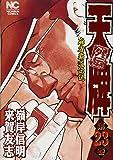 天牌外伝 第23巻―麻雀覇道伝説 (ニチブンコミックス)