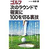 ゴルフ 次のラウンドで確実に100を切る裏技 (青春新書プレイブックス)