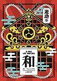遊助祭2018「和」~あの・・わ なんですケド。~ [DVD]