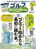 ゴルフ for Beginners 2020-21 (100%ムックシリーズ)