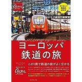 ヨーロッパ鉄道の旅 この1冊で鉄道の旅がよく分かる (地球の歩き方 GEMSTONE)