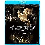 イップ・マン 序章 [Blu-ray]