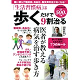 「生活習慣病」は歩くだけで9割治る (パワームック)