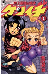 史上最強の弟子ケンイチ(1) (少年サンデーコミックス) Kindle版