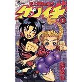 史上最強の弟子ケンイチ(1) (少年サンデーコミックス)
