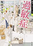 過敏症 魚住くんシリーズ (4) (角川文庫)