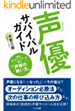 """声優サバイバルガイド: 現役プロデューサーが語る""""声優の戦い方"""""""