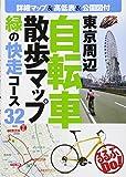 東京周辺自転車散歩マップ (るるぶDO!)