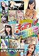 素人ナンパ GET!! No.195 夏のBIKINI THE BEST 30 [DVD]