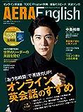 AERA English (アエラ・イングリッシュ) 2020 Autumn & Winter【表紙:中島裕翔】 [雑誌…