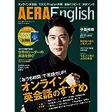 AERA English (アエラ・イングリッシュ) 2020 Autumn & Winter【表紙:中島裕翔】 [雑誌] (AERA増刊)