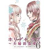 ホリデイラブ ~夫婦間恋愛~ (6)