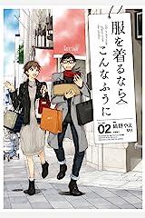 服を着るならこんなふうに(2) (カドカワデジタルコミックス) Kindle版