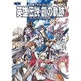 日本ファルコム公式 英雄伝説 創の軌跡 ザ・コンプリートガイド (電撃)