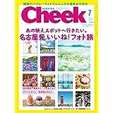 Cheek(チーク)2019年 7月号