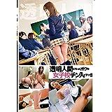透明人間になったボクの女子校チン入ビデオ! ! [DVD]