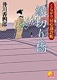 縁切り橋 ‐くらがり同心裁許帳(三)‐ (ベスト時代文庫)