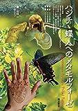 ハジチ 蝶人へのメタモルフォーゼ―Japonesian Ryukyu Tribal Tattoo