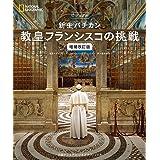 ビジュアル 新生バチカン 教皇フランシスコの挑戦 増補改訂版