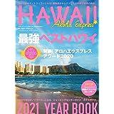 アロハエクスプレス No.156 [雑誌] AlohaExpress(アロハエクスプレス)