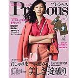 Precious(プレシャス) 2021年 03 月号 [雑誌]