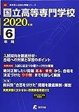 国立高等専門学校 2020年度用 《過去6年分収録》 (高校別入試過去問題シリーズ A0)