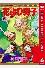 花より男子 カラー版 6 (マーガレットコミックスDIGITAL) Kindle版