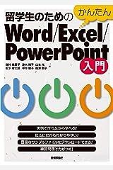 留学生のためのかんたんWord/Excel/PowerPoint入門 Kindle版