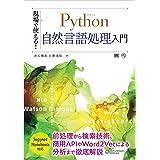現場で使える!Python自然言語処理入門