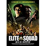 エリート・スクワッド [DVD]