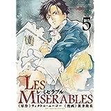 LES MISERABLES(5) (ゲッサン少年サンデーコミックス)