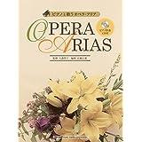 ピアノと歌う オペラ・アリア