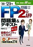 FP技能士2級・AFP問題集&テキスト'20-'21年版