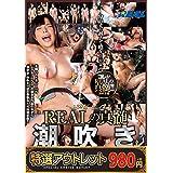 【特選アウトレット】 REALの真髄 潮吹き30選 4時間 / REAL(レアルワークス) [DVD]