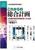 これからの総合計画 ―人口減少時代での考え方・つくり方 (自治体議会政策学会叢書/COPA BOOKS)