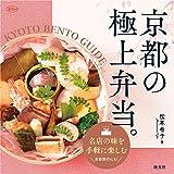 京都の極上弁当。 KYOTO BENTO GUIDE (淡交ムック)