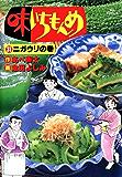 味いちもんめ(31) (ビッグコミックス)
