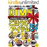DIME (ダイム) 2021年 10.5月号 [雑誌]