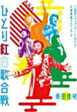 Act Against AIDS 2018『平成三十年度! 第三回ひとり紅白歌合戦』〜ひとり紅白歌合戦三部作 コンプリートBOX – 大衆音楽クロニクル〜 [DVD] (初回限定盤)