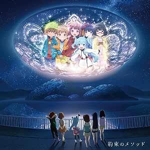 TVアニメ 天体のメソッド キャラソンミニアルバム 約束のメソッド