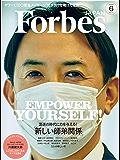 ForbesJapan (フォーブスジャパン) 2020年 06月号 [雑誌]