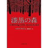 漆黒の森 (創元推理文庫)