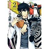 椎名くんの鳥獣百科 2巻 (マッグガーデンコミックスavarusシリーズ)