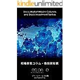 相場格言コラム・株投資短歌 (ジー・シー・エス出版)