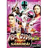パワーレンジャー SUPER SAMURAI VOL.2 [DVD]