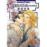 春を抱いていたALIVE (6) (スーパービーボーイコミックス)
