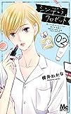 シンデレラ クロゼット 2 (マーガレットコミックス)