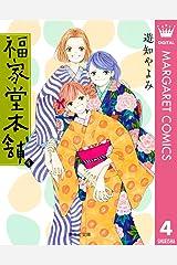 福家堂本舗 4 (マーガレットコミックスDIGITAL) Kindle版
