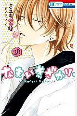 なまいきざかり。【通常版】 20 (花とゆめコミックス) Kindle版