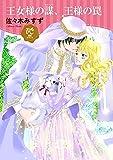 王女様の謀、王様の罠 (プリンセス・コミックスDX ロマンス)
